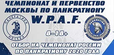 Чемпионат и Первенство Москвы и МО по панкратиону (W.P.A.F.)